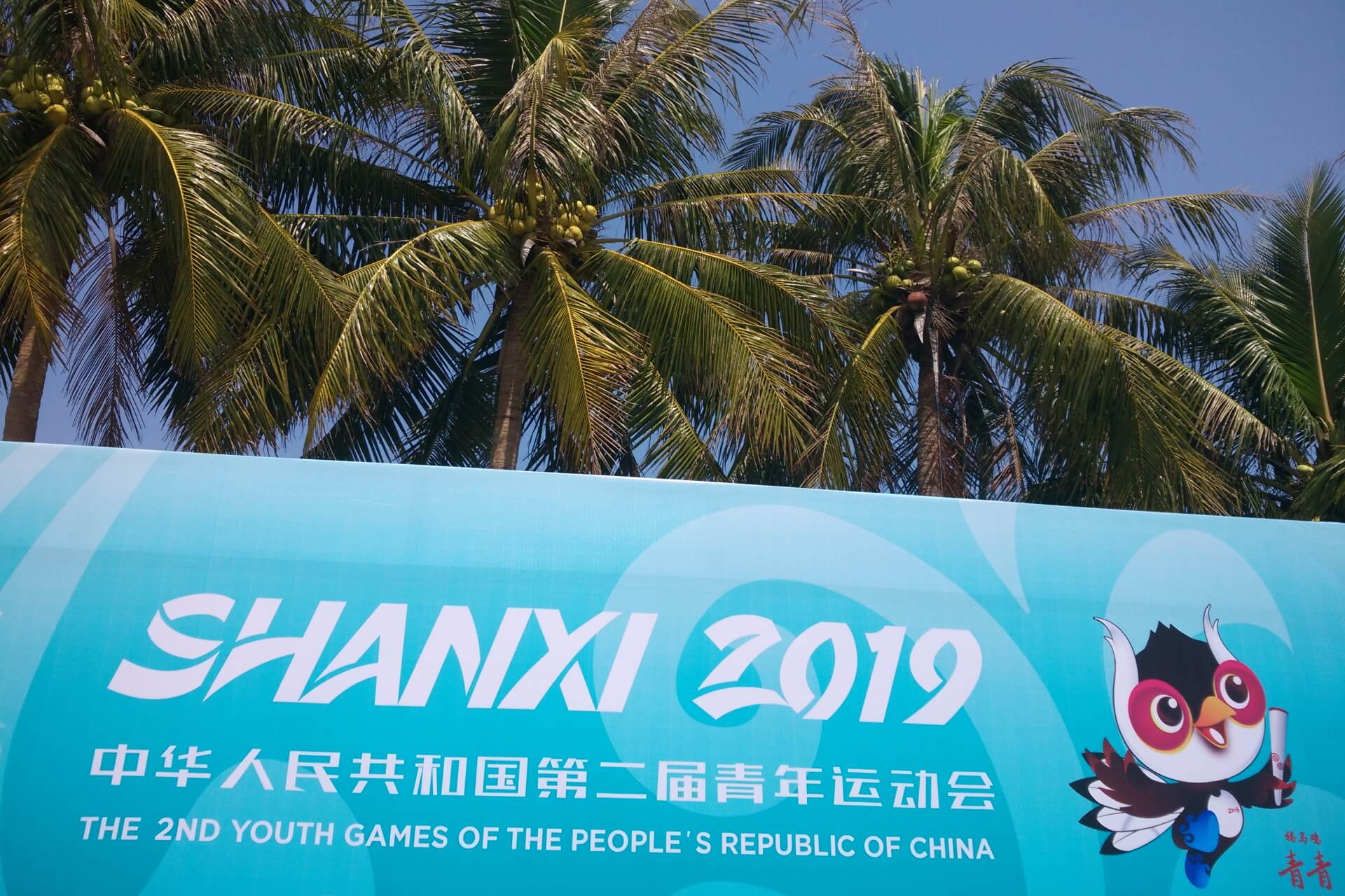 The 2nd Youth Games of the People's Republic of China